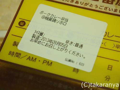 130910cocoichi1.jpg