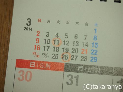 140412hitahonoka3.jpg