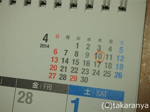 140412hitahonoka4.jpg