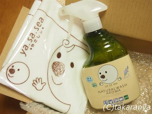 141117natural-wash-aroma1.jpg
