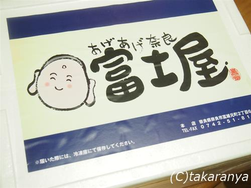 150302fujiya1.jpg