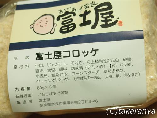 150302fujiya4.jpg