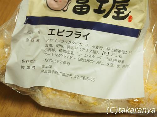 150302fujiya5.jpg