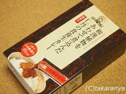 150511jintan-curry1.jpg