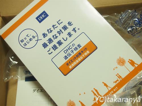 150516himan-kensa1.jpg