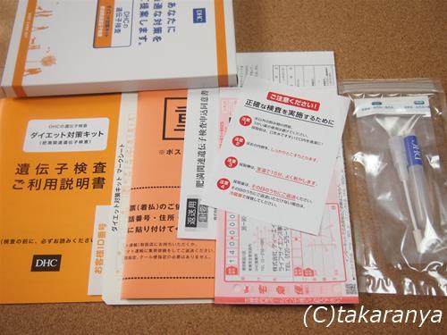 150516himan-kensa4.jpg