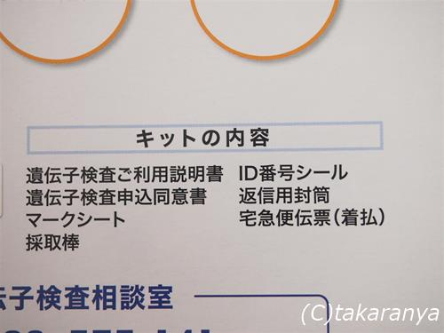 150516himan-kensa5.jpg