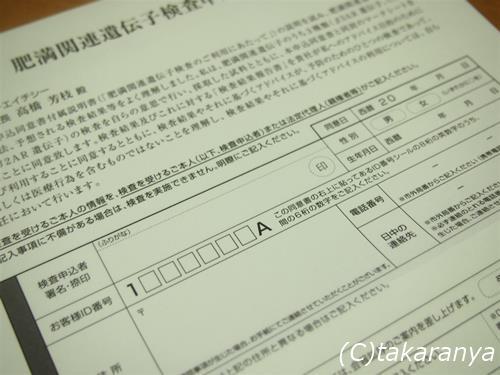 150516himan-kensa7.jpg