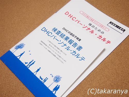 150602himan-idenshi1.jpg