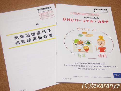 150602himan-idenshi3.jpg