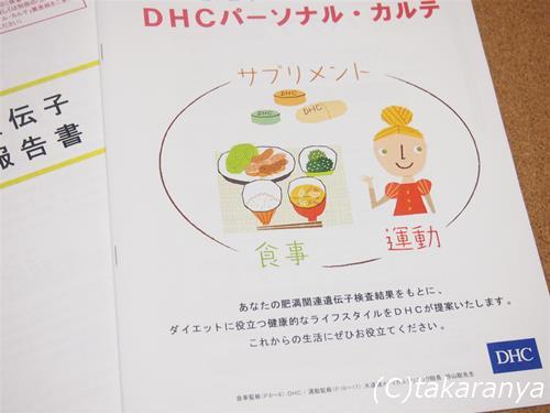 150602himan-idenshi5.jpg
