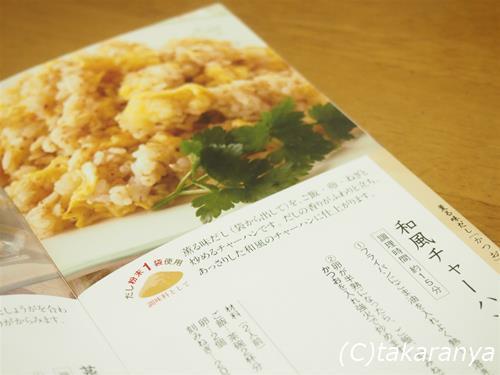 150605kaoru-ajidashi11.jpg