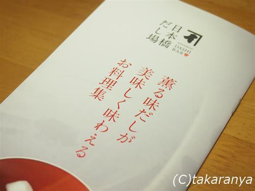 150605kaoru-ajidashi16.jpg