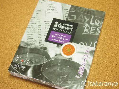 150810kobe-gayload-curry1.jpg