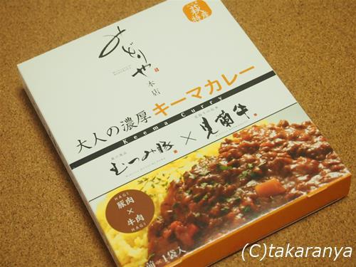 150812kenrangyu-curry1.jpg