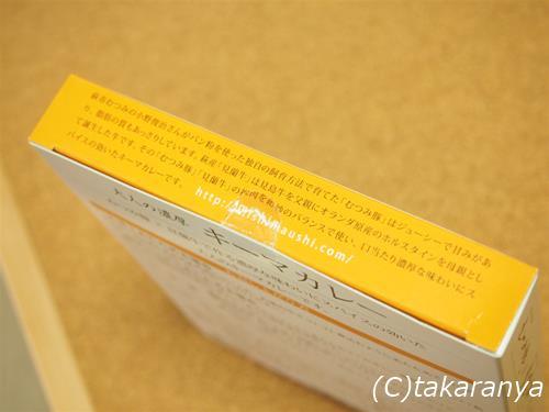150812kenrangyu-curry2.jpg