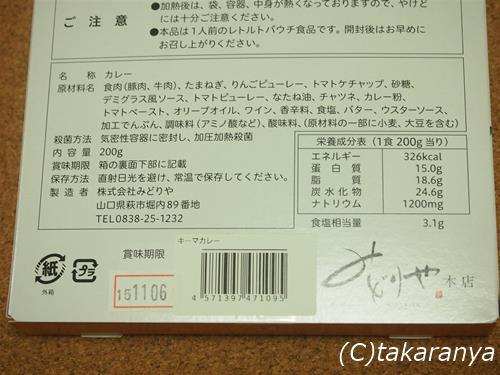 150812kenrangyu-curry3.jpg