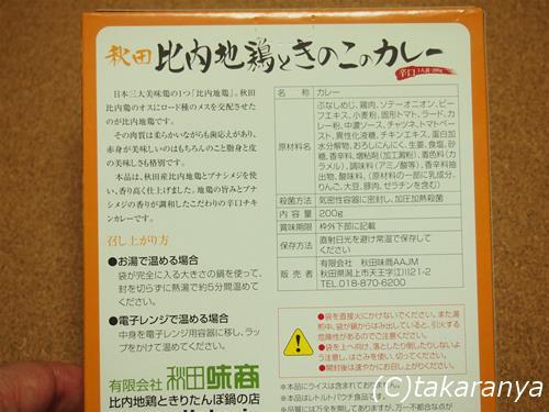 151011hinai-jidori-curry2.jpg