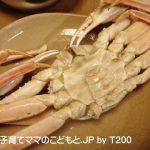 081224ズワイガニ/ずわい蟹の食べ方