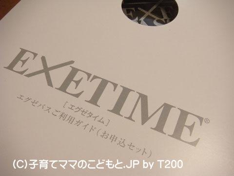 090120エグゼタイムEXETIME