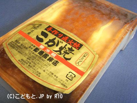 串木野名産「こが焼」