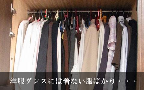 着ない服を捨てる