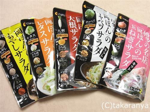 岡ぽんのサラダシリーズ