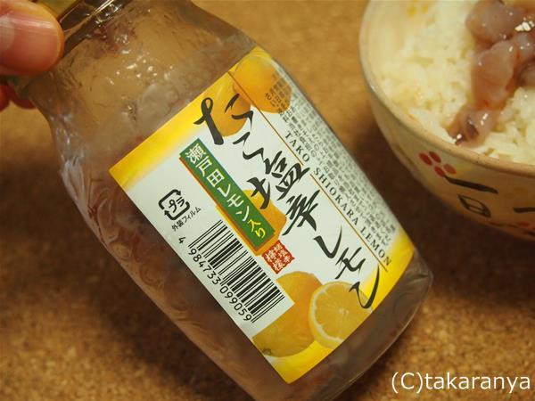 たこの塩辛レモン