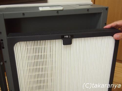 高性能空気清浄機ブルーエア、2回目のフィルター交換