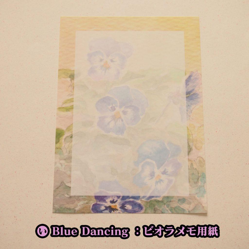 メモ全景:う:Blue-Dancing
