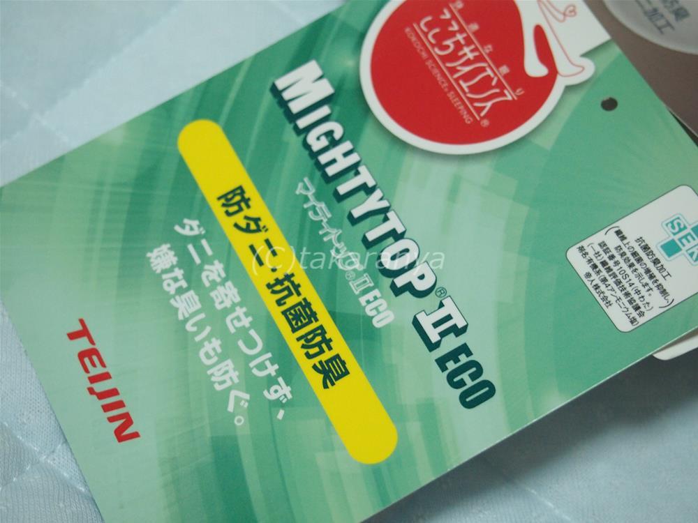 TEIJINの防ダニ・抗菌防臭機能つき