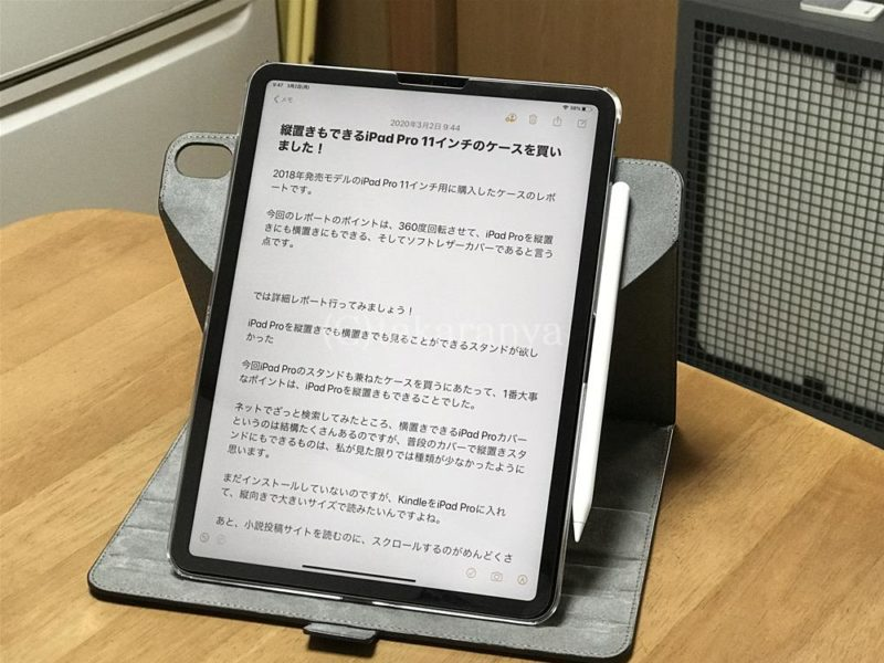 エレコムの11インチ iPad Pro 2018年発売モデル用ソフトレザーカバー360度回転スタンド
