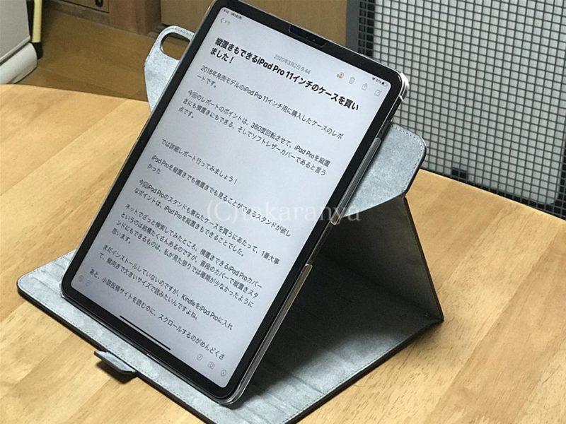 縦置きが嬉しいエレコムのiPad Proケース