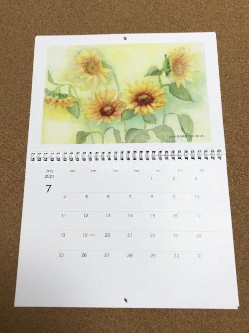 あかり花鳥風月カレンダー「夏の思い出」