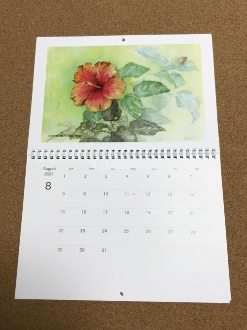 あかり花鳥風月カレンダー「常夏の記憶」