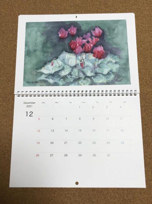 あかり花鳥風月カレンダー「シクラメン」