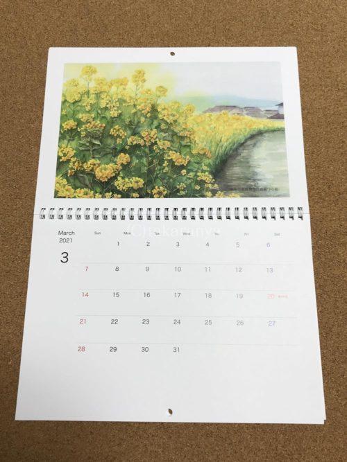 あかり花鳥風月カレンダー「春満つる道」