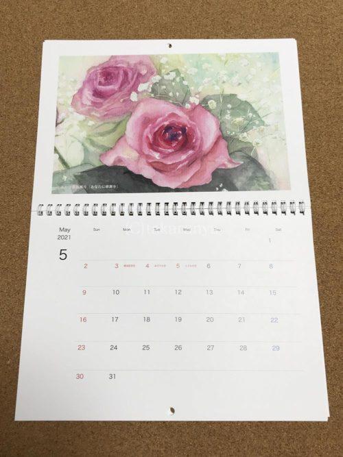 あかり花鳥風月カレンダー「あなたに感謝を」