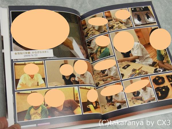 121114photobook11