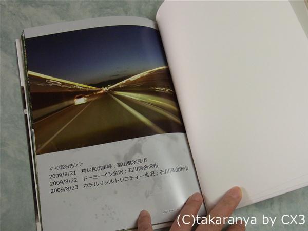 121114photobook17