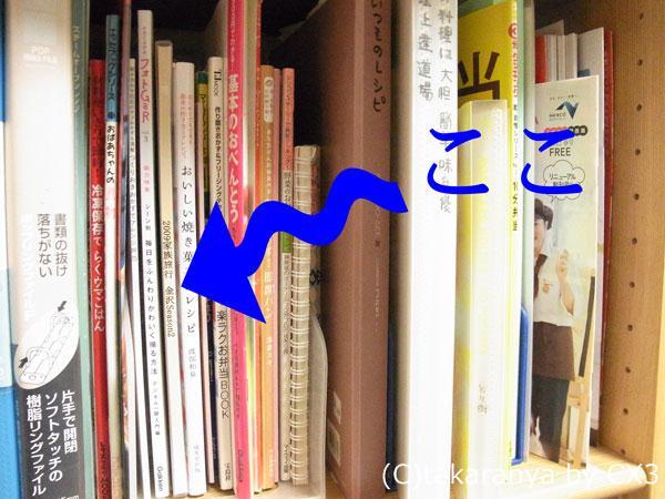 フォトブックを本棚に収納した様子